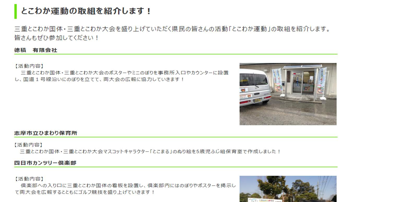 三重県とこわか国体PRホームぺージに掲載